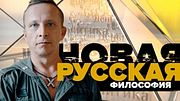 Иван Охлобыстин: «Мы вложились в гипер-звуковую ракету, а американцы  - в трубу»