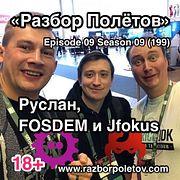 Episode 199 — Classic - Руслан, FOSDEM и Jfocus