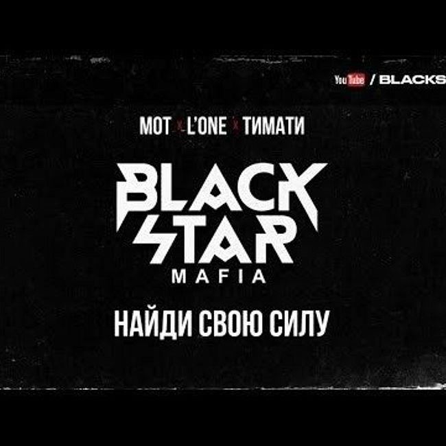 Black Star Mafia - Найди свою силу (D' Luxe Edit)