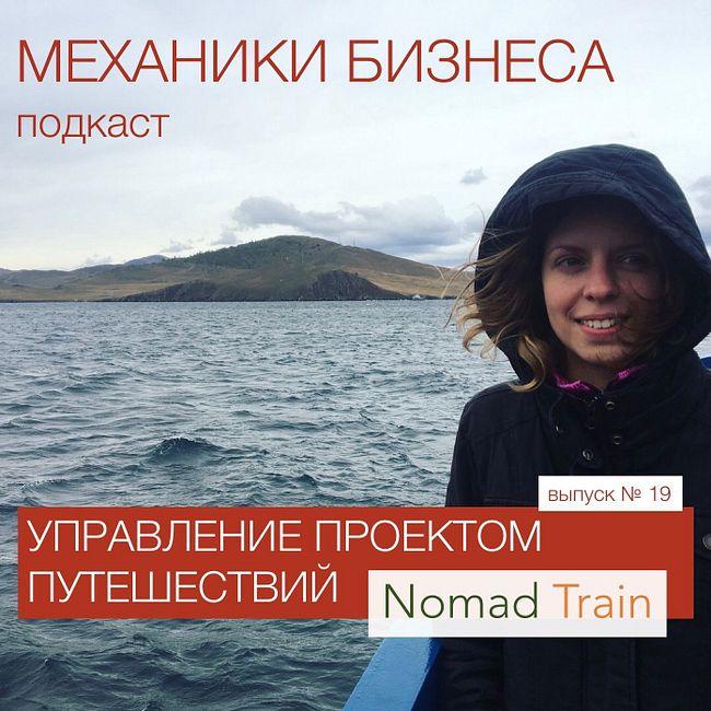 Управление проектом путешествий - Nomad Train