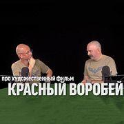 """про фильм """"Красный воробей"""".  Дмитрий Goblin Пучков и Клим Жуков"""