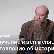 Имя и календарь в допетровской Руси — Фёдор Успенский / ПостНаука