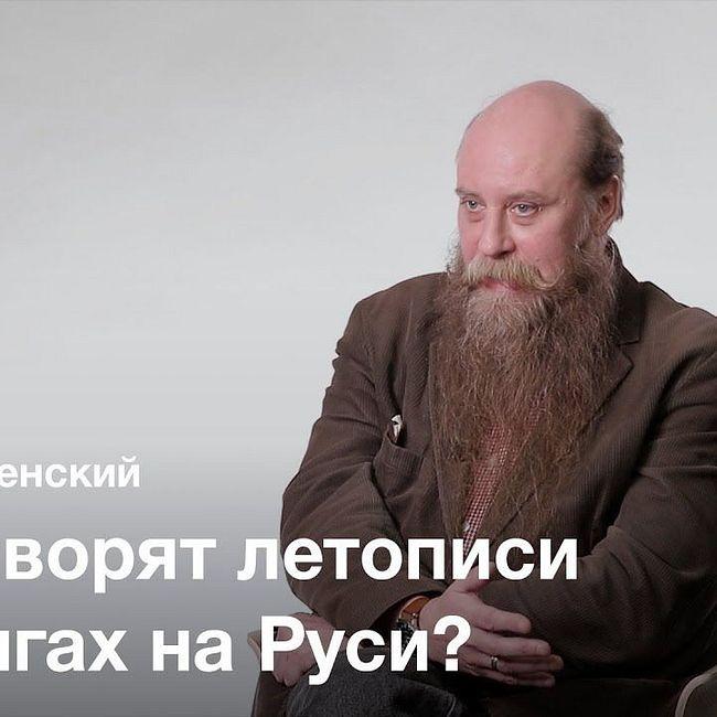 Судьбы варяжских пришельцев на Руси — Фёдор Успенский
