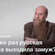 Знатная вдова на Руси и в Скандинавии — Фёдор Успенский