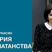 Дарья Саркисян об истории медицины и шарлатанстве