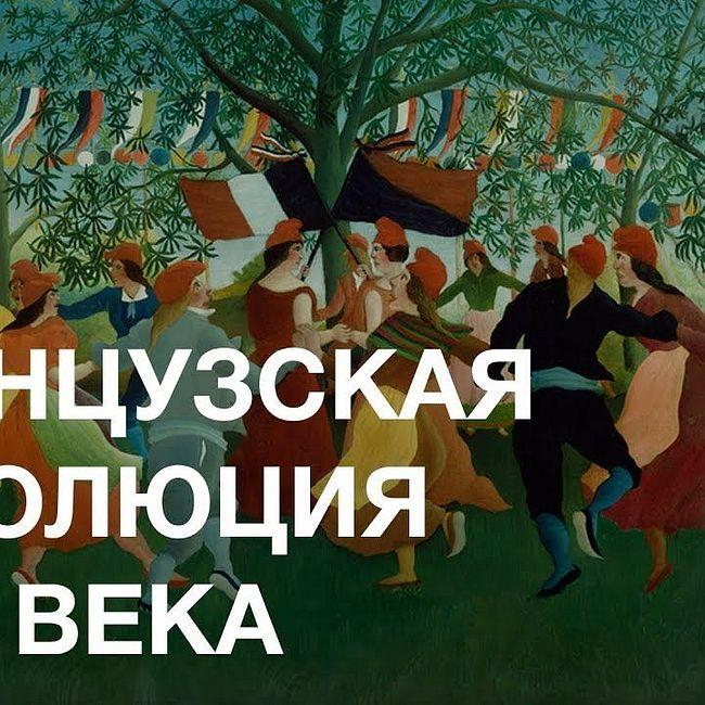 Французская революция XVIII века — курс Дмитрия Бовыкина