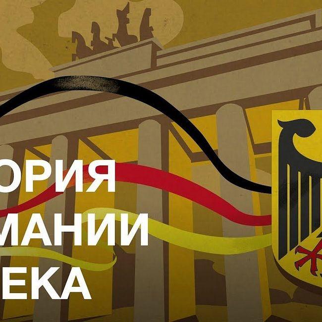 История Германии XX века — курс Ильи Женина