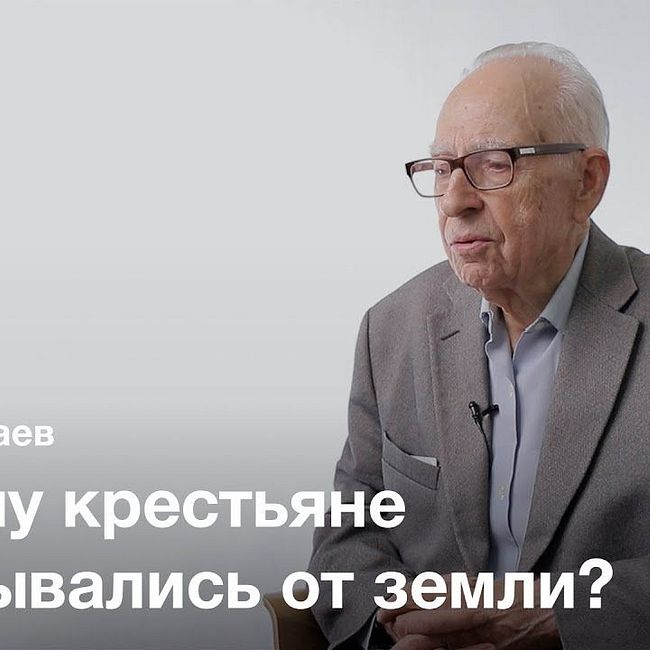 Русская сельская община — Леонид Алаев