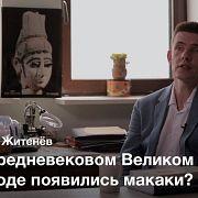 Естественно-научные методы исследования в археологии — Владислав Житенёв