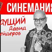 Сергей Члиянц: Для меня успех фильма - хотите ли вы его иметь у себя дома в коллекции