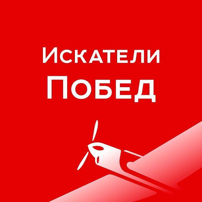 Искатели Побед - Битва За Москву