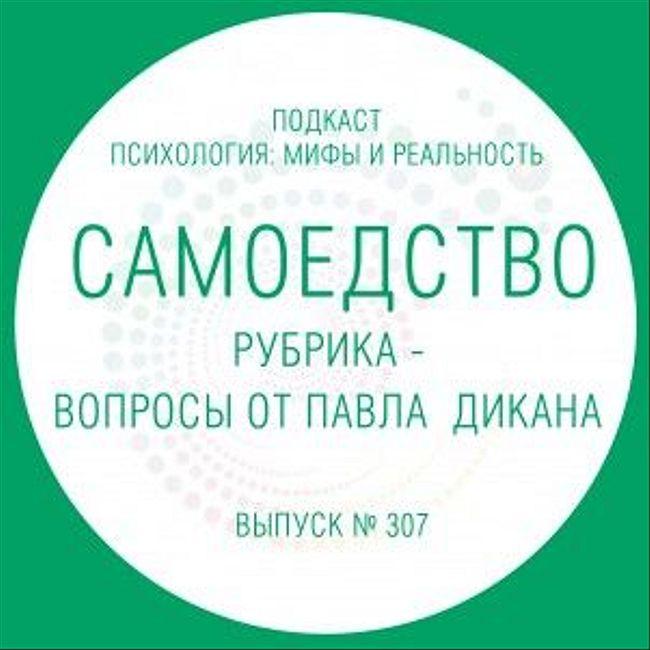 Самоедство. Вопросы от Павла Дикана.