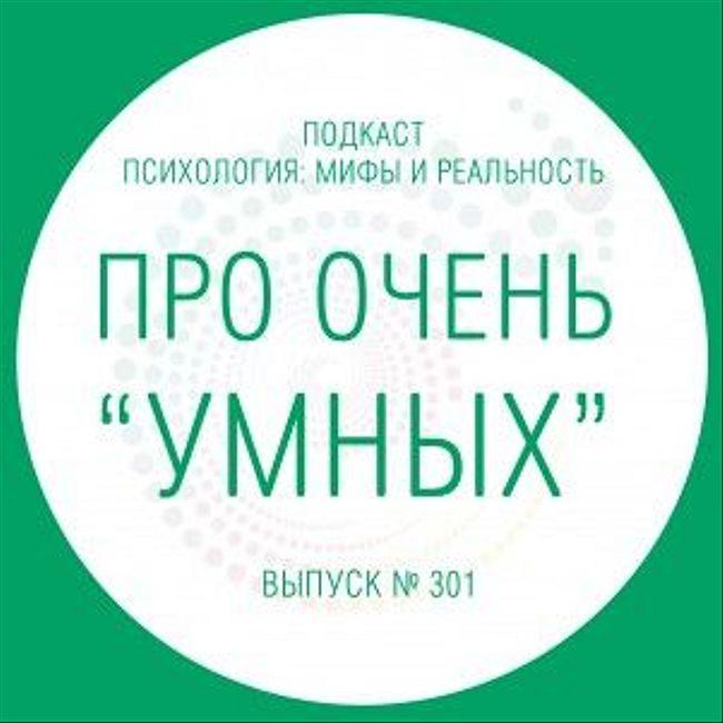 """Про очень""""умных""""!"""