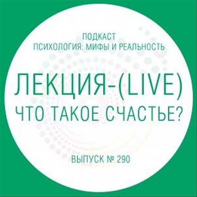 Лекция - Что такое  счастье ( Live )