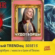 Чудотворцы \ Nightflyers \ Новости про Игру Престолов    Сериальный TRENDец   (Кураж-Бамбей)