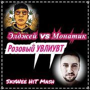 Eldzhey x Monatik - Rozoviy Uvliuvt (SkyWee HiT Mash)[115 BPM]