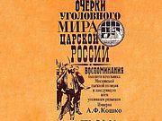 Сашка - студент (А. Ф. Кошко)
