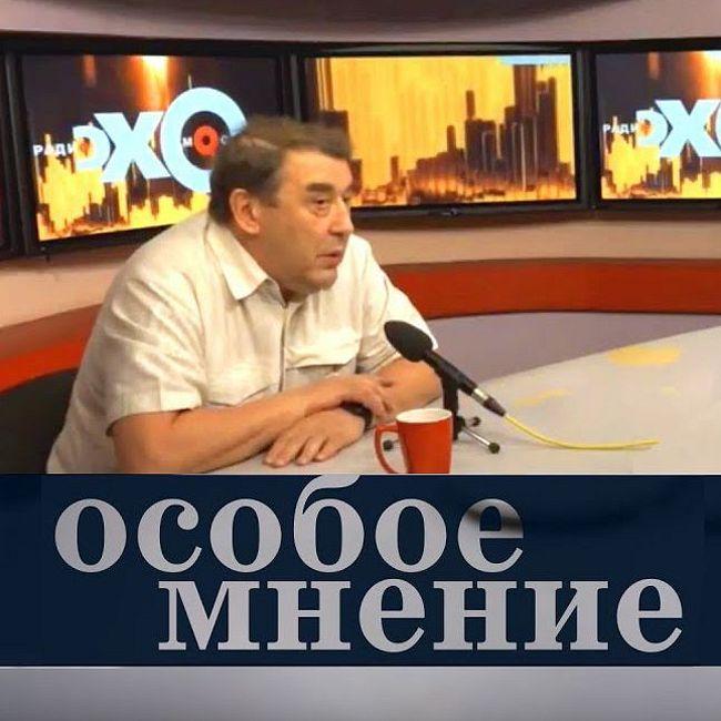 Особое мнение / Андрей Нечаев // 05.04.18