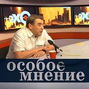 Особое мнение / Андрей Нечаев // 28.08.18
