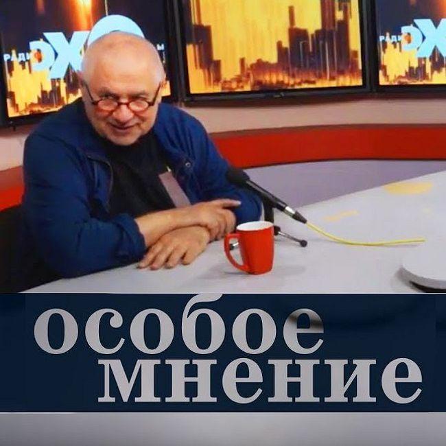 Глеб Павловский // 10.08.18