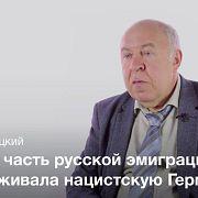 Русская эмиграция и Вторая мировая война