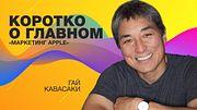 МАРКЕТИНГ| 10 правил Apple | Гай Кавасаки