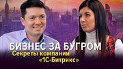 CRM система из России на международном рынке | БИЗНЕС ЗА БУГРОМ