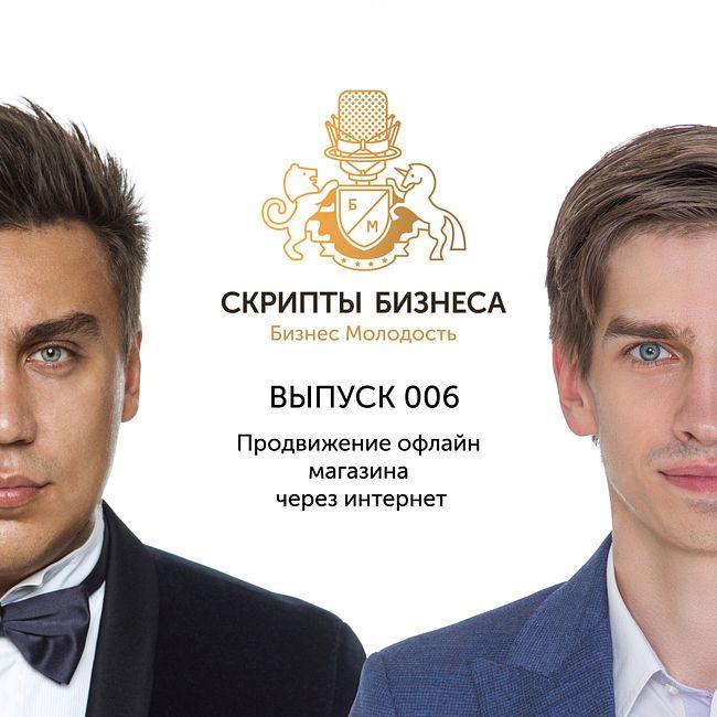 Скрипты Бизнеса - Продвижение офлайн магазина через интернет