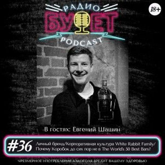 Выпуск #36: Личный бренд/Корпоративная культура White Rabbit Family/Почему Коробок до сих пор не в The World's Best 50 Bars