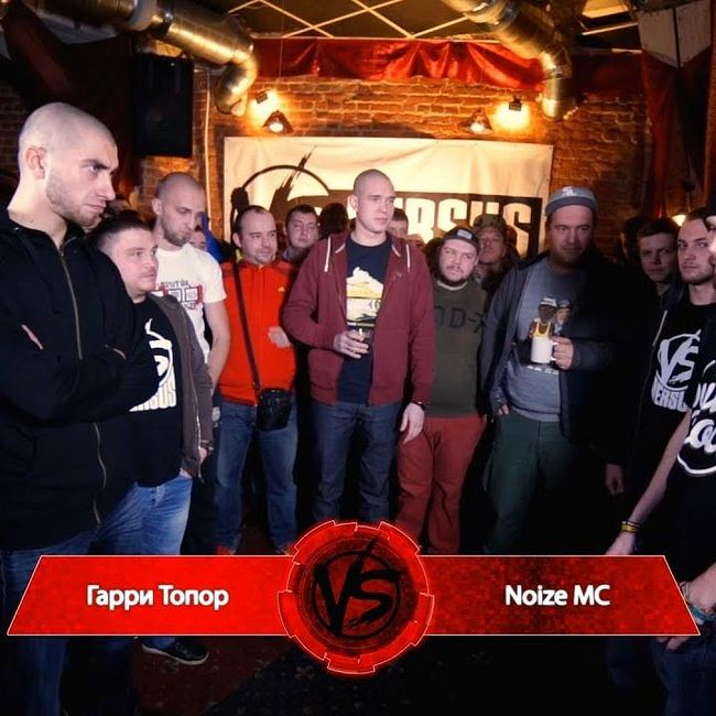 VERSUS #13: Гарри Топор VS Noize MC