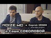 Noize MC и Сергей Зязин о Саше Соколовой