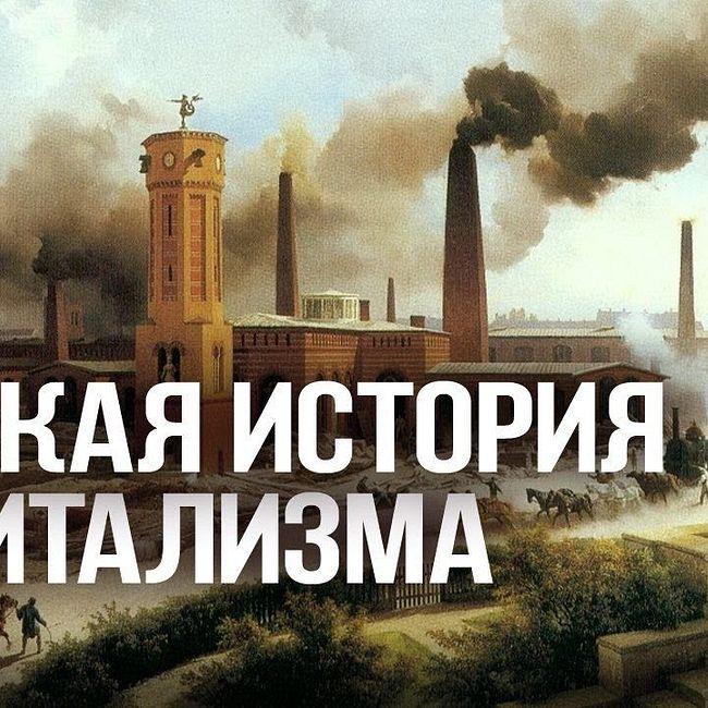 Фёдор Лисицын. Мутация капитализма: мир у последней черты