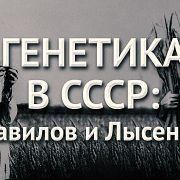 Фёдор Лисицын. Вавилов, Лысенко: мифы и реальность