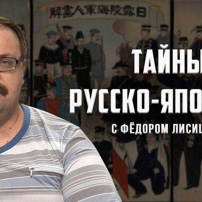 Фёдор Лисицын. Тайны Русско-японской
