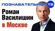 Роман Василишин отвечает на вопросы в Москве (Познавательное ТВ)