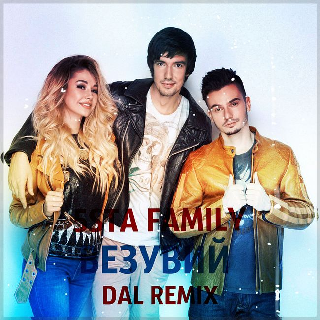 5sta Family - Везувий (DAL Remix)