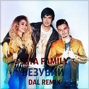 5sta Family - Везувий (DAL RADIO MIX)