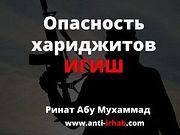 Опасность хариджитов ИГИШ Ринат Абу Мухаммад