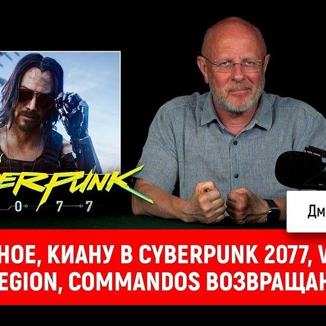 Е3 главное, Киану в Cyberpunk 2077, Watch Dogs Legion, Commandos возвращаются | Опергеймер