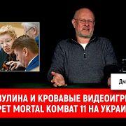Мизулина и кровавые видеоигры, запрет Mortal Kombat 11 на Украине   Опергеймер