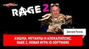 Кишки, мутанты и апокалипсис: Rage 2, новая игра id Software   Опергеймер