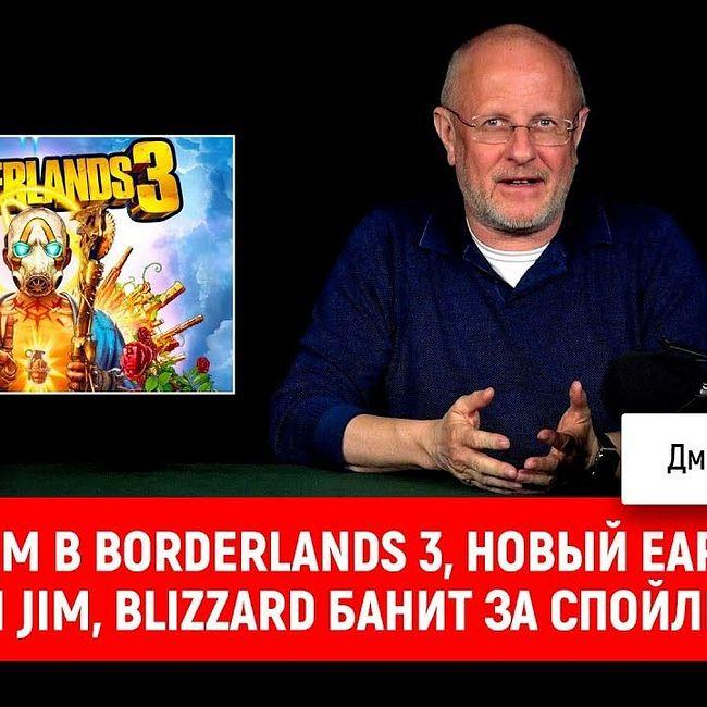 Играем в Borderlands 3, новый Earthworm Jim, Blizzard банит за спойлеры | Опергеймер
