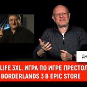 Half-Life 3XL, игра по Игре престолов, Borderlands 3 в Epic Store
