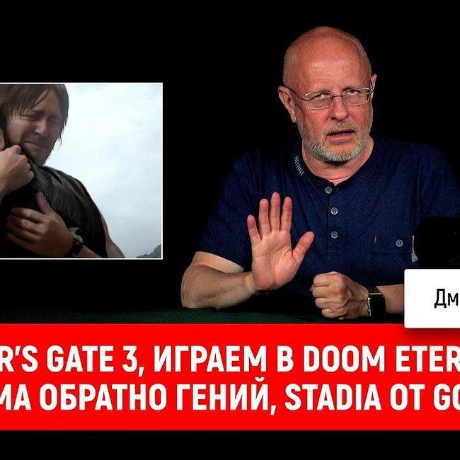 Baldur's Gate 3, играем в DOOM Eternal, Кодзима обратно гений, Stadia от Google   Опергеймер