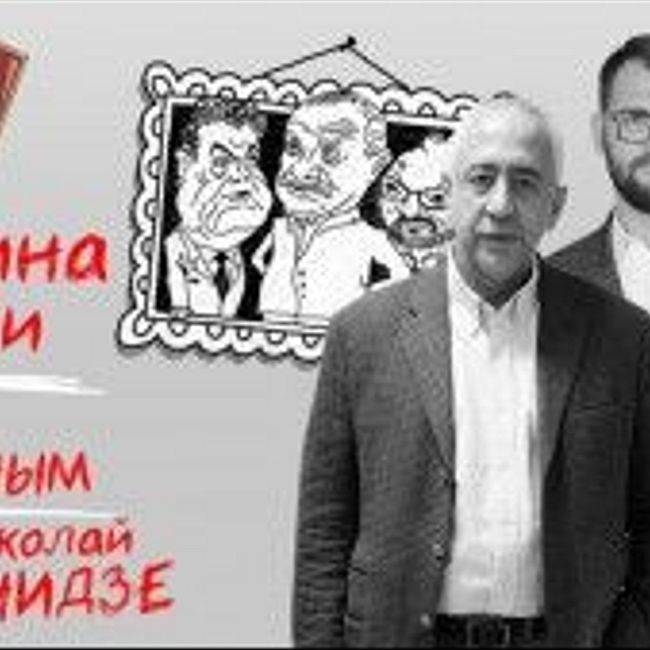 """Николай Сванидзе: """"Примирения не получилось. Я от рукопожатия отказался."""""""