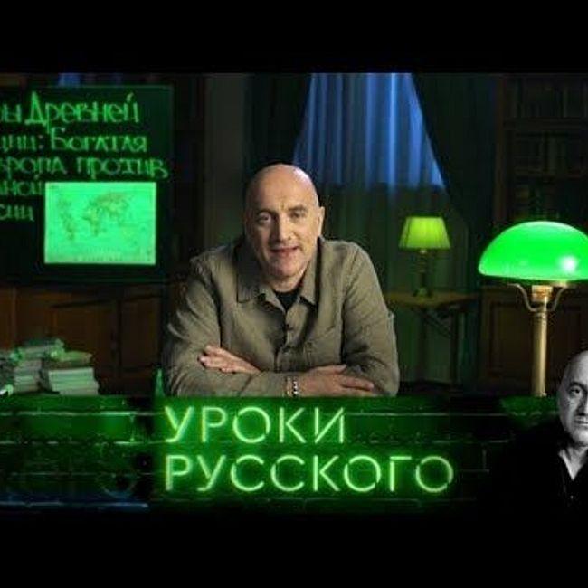 """Захар Прилепин. Уроки русского"". Урок №26"
