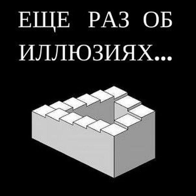 Ещё раз об иллюзиях...