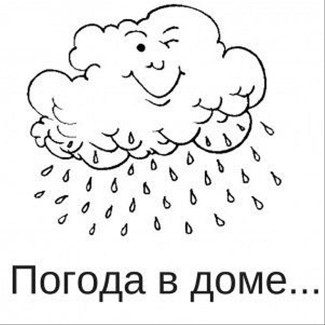 Погода в доме...