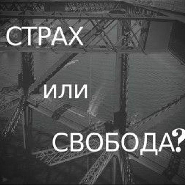 Страх или  свобода?