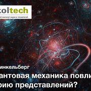 Геометрическая теория представлений